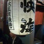 秋葉原漁港 快海 - 151030東京 秋葉原漁港快海 外観