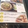 太郎茶屋 鎌倉 仙台上杉店