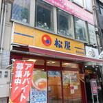 松屋 広島胡町店 - 看板
