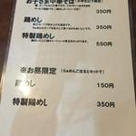 らぁめん 欽山製麺所 - メニュー(ご飯類、ほか)