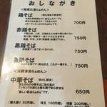 らぁめん 欽山製麺所 - メニュー(ラーメン類)