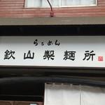 らぁめん 欽山製麺所 - 商店街の中にお店はあります。