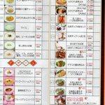 中国料理 盤古殿 - 2015年12月