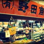野田商店 - 老舗の貫禄