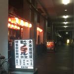 ヒノマル食堂 - ヒノマル食堂