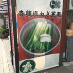 sobadokorokinugasa - あこう蕎麦 衣笠(兵庫県赤穂市加里屋駅前町)外観