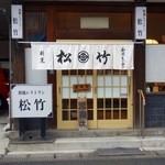 和風レストラン 松竹 - 【外観】松竹