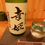 葉隠亭 - 幸姫(特別純米酒)