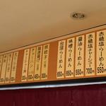 45232510 - 赤穂らーめん 麺坊(兵庫県赤穂市加里屋)メニュー