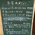 洋食marco - お昼のメニュー