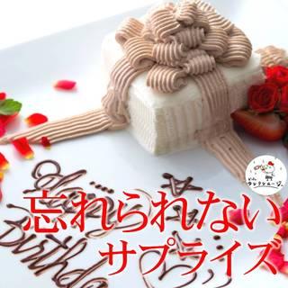 ◆誕生日、大切な記念日に◆メッセージ入れちゃいます♪