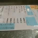 らぁめん家 有坂 - 【2015.12.5(土)】メニュー
