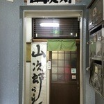 山次郎 - 入口