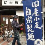らぁめん 欽山製麺所 - 青いノボリが目印