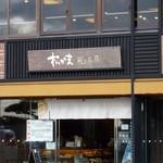 松島蒲鉾本舗 -