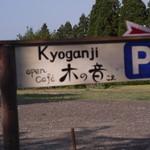 木の音 - 駐車場の看板。