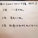 China hata 36 - お客様から言われるとうれしいお言葉 BEST3