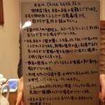 China hata 36 - 注意事項