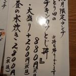とり田 - 2015/12ランチメニュー