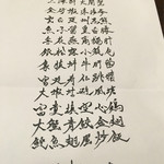 酒中花 空心  - 10周年 空心流 満漢全席 お品書き       読めません( ●≧艸≦)