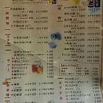 45256345 - ¥2,980の飲み放題は★マーク付のものが対象、¥3,500の場合は全て対象