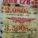 45256346 - 2人から食べ飲み放題ok!