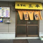 食事処 三平 - 店舗入口