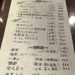 45262432 - 本日のお酒メニュー
