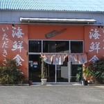 いただきさんの海鮮食堂 - 店構え・オレンジ色