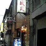 京城苑 - 外観