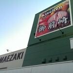 キッチン 御前崎 - キッチン御前崎☆