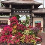 Resutorampisu - 東南植物楽園
