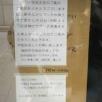 Kenzokafe - この貼紙のおかげでケンゾーカフェに~♪