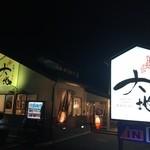 札幌らーめん 大地 - 外観