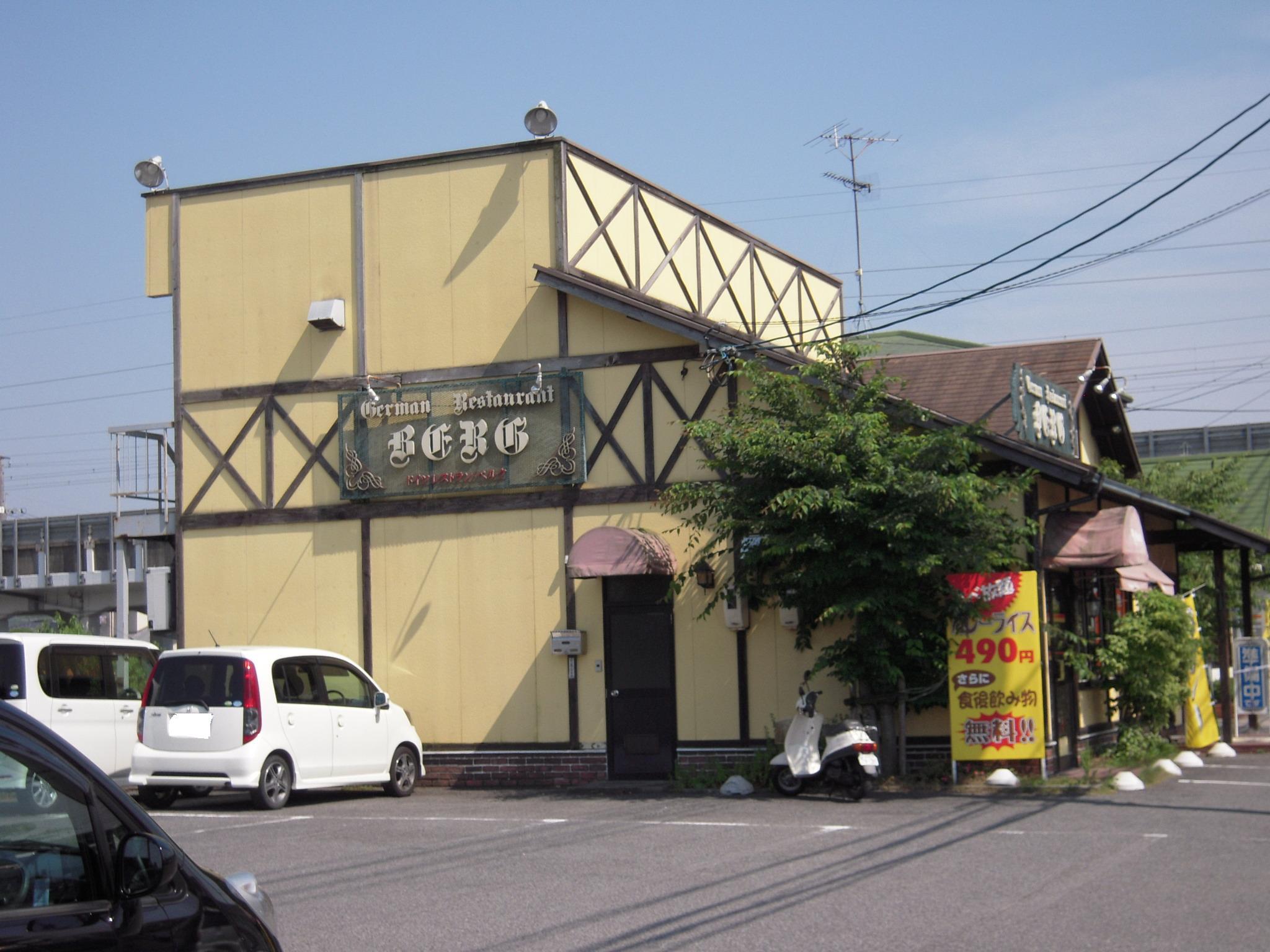 レストラン ベルク