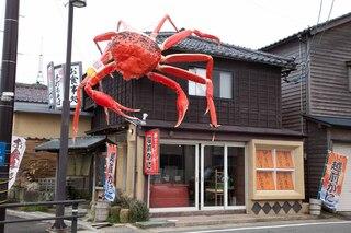 越前蟹の坊 - インパクト抜群の外観