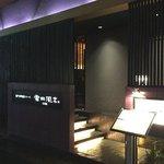 神戸牛炉窯焼ステーキ 雪月風花 北野坂 -