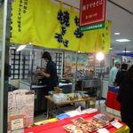 45283639 - 小田急百貨店・新宿店 秋田の物産展(2015.12)