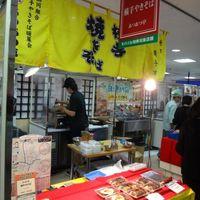 あつあつ亭-小田急百貨店・新宿店 秋田の物産展(2015.12)