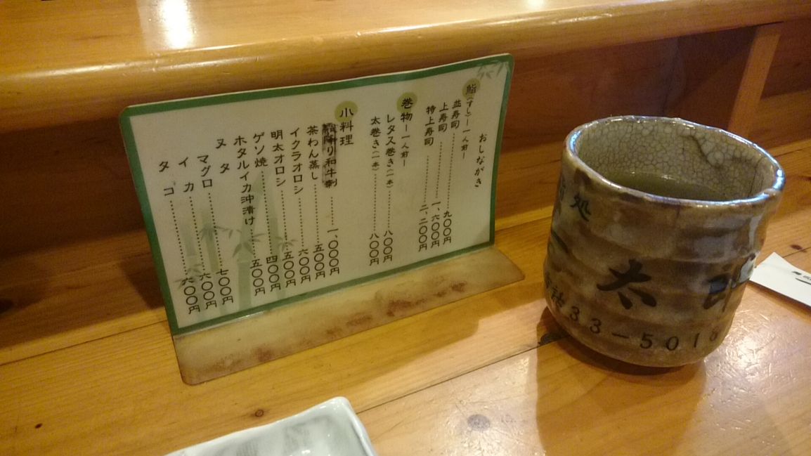 一太郎・寿司小料理
