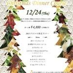 ポップフード - 12/24(木)限定X'mas Dinner Course