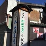 丸六本山川魚店 - 看板