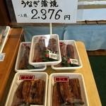 丸六本山川魚店 - 鰻蒲焼、、、炭火焼
