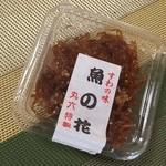 丸六本山川魚店 - 魚の花