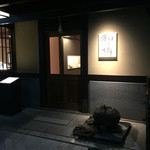紫野和久傳 堺町店 - 着きました♡