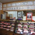 美食や やま信 - やま信(新潟県村上市飯野)精肉販売