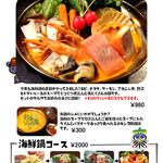 エルボラーチョロスティ - 海鮮鍋