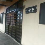 渚ガーデンホテル -