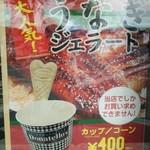 45291491 - うなぎジェラート ウェハース付 ¥400(税込)