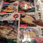 生け簀の甲羅 - 単品お魚の焼き物